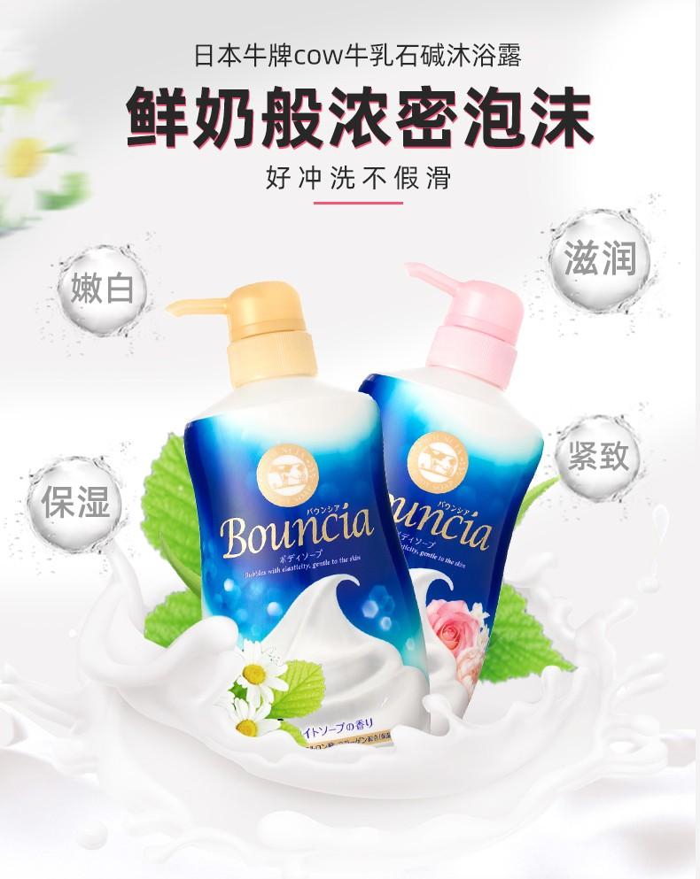牛乳石碱COW Bouncia 沐浴露500ml 花香味- ebisustore