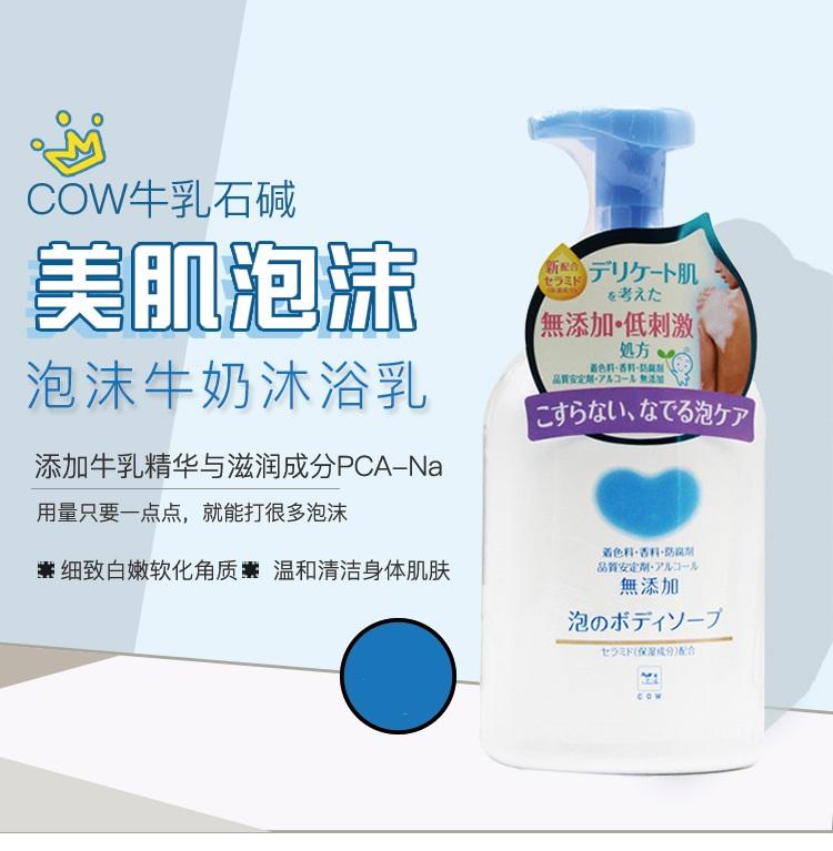 牛乳石碱COW 沐浴露无添加敏感肌用泡泡型550ml - ebisustore