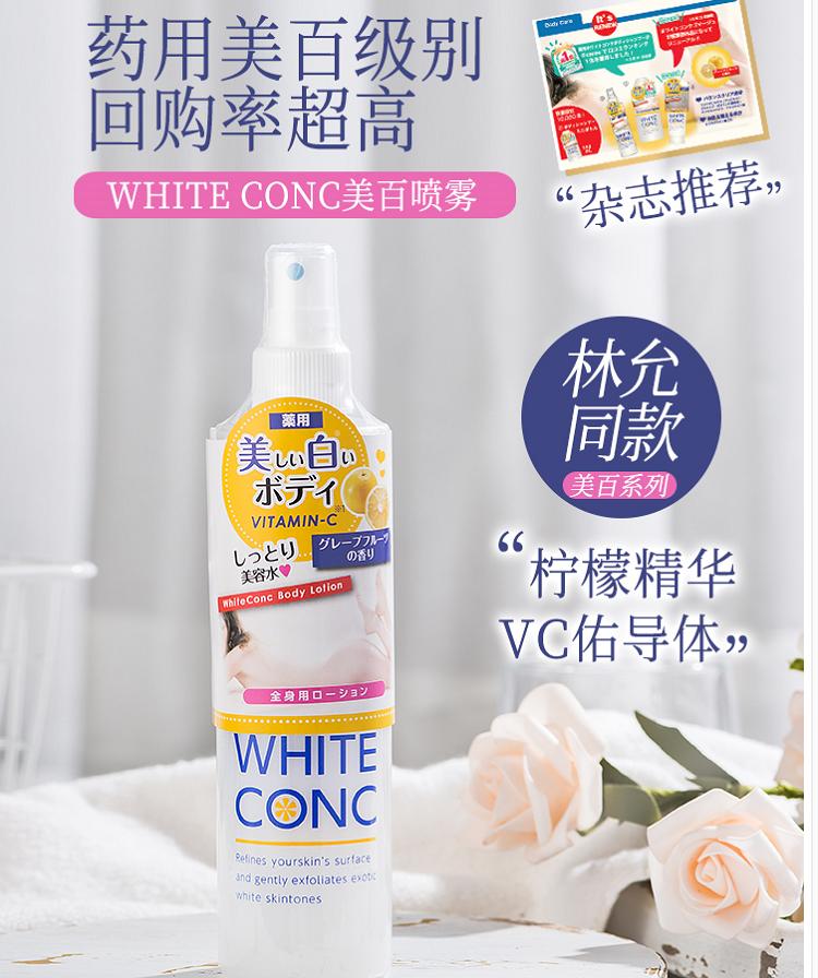 White Conc VC 身体美白喷雾245ml - ebisustore